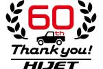 Telah 10 Generasi, Kini Daihatsu Hijet Rayakan 60 Tahun Kehadirannya